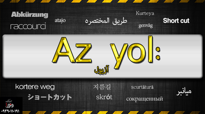 azyol means